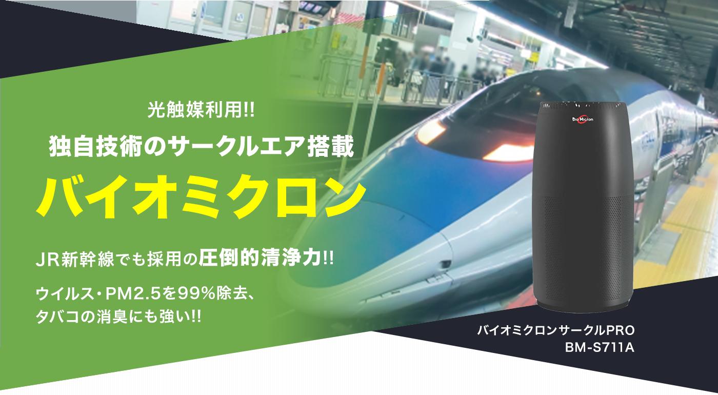 ルーム コロナ 喫煙 新幹線
